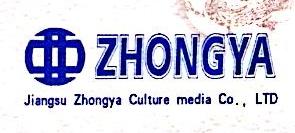 江苏中亚文化传媒有限公司