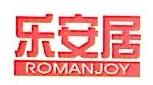 深圳市乐安居商业有限公司 最新采购和商业信息