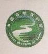 始兴县车八岭生态旅游有限公司 最新采购和商业信息