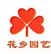 福州花乡园艺有限公司 最新采购和商业信息