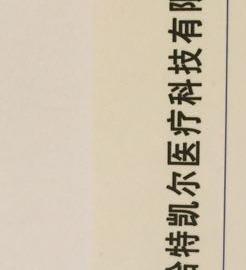 北京哈特凯尔医疗科技有限公司 最新采购和商业信息