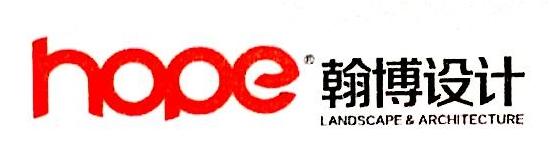 深圳市翰博景观及建筑规划设计有限公司 最新采购和商业信息