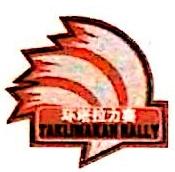 新疆环塔汽摩运动俱乐部(有限责任公司) 最新采购和商业信息