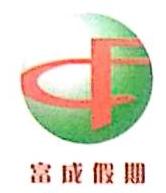 深圳富成假期国际旅行社有限公司 最新采购和商业信息