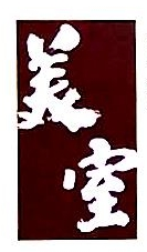 兴国县美室装饰设计有限公司 最新采购和商业信息