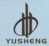 深圳市煜升科技有限公司 最新采购和商业信息