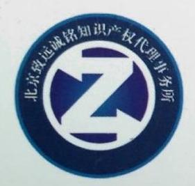 北京致远诚铭知识产权代理事务所 最新采购和商业信息