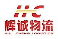 佛山市高明辉诚物流运输有限公司 最新采购和商业信息