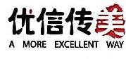 北京优信传美会议展览服务有限公司 最新采购和商业信息