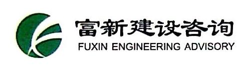 广州市富新建设工程咨询有限公司 最新采购和商业信息