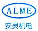 杭州安灵控制技术有限公司