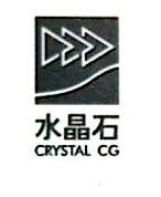 广州水晶石计算机技术服务有限公司 最新采购和商业信息