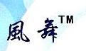 深圳市风舞科技有限公司 最新采购和商业信息