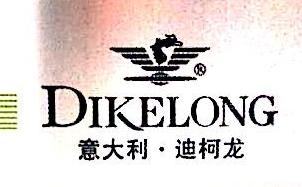 深圳市迪柯龙服饰有限公司 最新采购和商业信息
