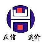 聊城正信工程造价咨询有限责任公司 最新采购和商业信息
