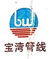 青岛宝湾管线有限公司 最新采购和商业信息