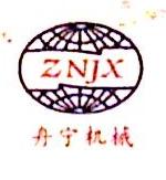 宁波市鄞州舟宁机械配件厂 最新采购和商业信息
