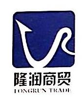 福州隆润贸易有限公司 最新采购和商业信息