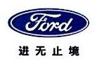 常德市日福汽车销售服务有限公司