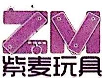 上海紫麦玩具设计有限公司 最新采购和商业信息