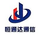深圳市恒通达通信设备有限公司 最新采购和商业信息