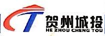 贺州市城市建设投资开发有限公司