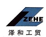 宁波泽和贸易有限公司 最新采购和商业信息
