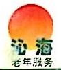 上海沁海保健咨询服务有限公司 最新采购和商业信息