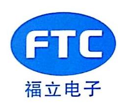 深圳市福立电子科技有限公司 最新采购和商业信息