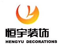 湖南恒宇装饰设计工程有限公司