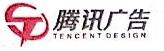 柳州腾讯广告有限公司 最新采购和商业信息