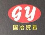 南昌国冶贸易有限公司