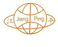 广州市江平机电设备有限公司 最新采购和商业信息