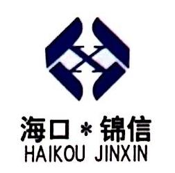海南锦信税务师事务所有限公司 最新采购和商业信息