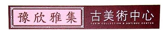 上海豫欣企业管理有限公司 最新采购和商业信息