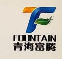 青海富腾生态科技有限公司
