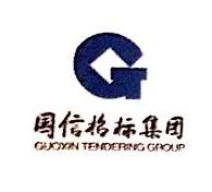 国信招标集团股份有限公司辽宁分公司