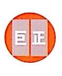宁夏巨正建设监理有限公司 最新采购和商业信息