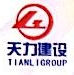 济宁天力建筑设备有限公司 最新采购和商业信息