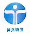 深圳市神兵物流有限公司 最新采购和商业信息