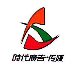 高县时代广告传媒有限公司 最新采购和商业信息