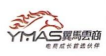 中山市翼马信息科技有限公司 最新采购和商业信息