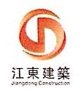 深圳市江东建筑安装工程有限公司