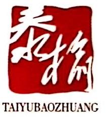 广西陆川县泰榆食品药品包装有限公司 最新采购和商业信息