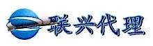 太原联兴代理记账有限公司 最新采购和商业信息