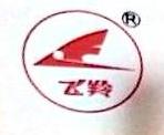 济宁飞羚蓄电池有限公司 最新采购和商业信息