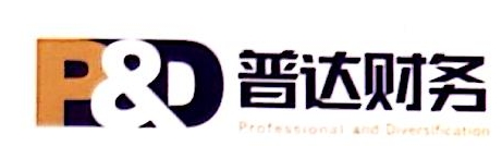 普达财务顾问有限公司 最新采购和商业信息