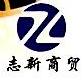 武穴市志新商贸有限公司 最新采购和商业信息