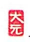 南京大元建设工程有限公司 最新采购和商业信息