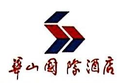 陕西华山国际酒店有限公司 最新采购和商业信息